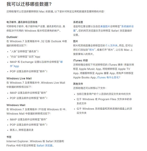 苹果发布下载v2.3新版Windows迁移助理:适配macOS Big Sur、方便换电脑