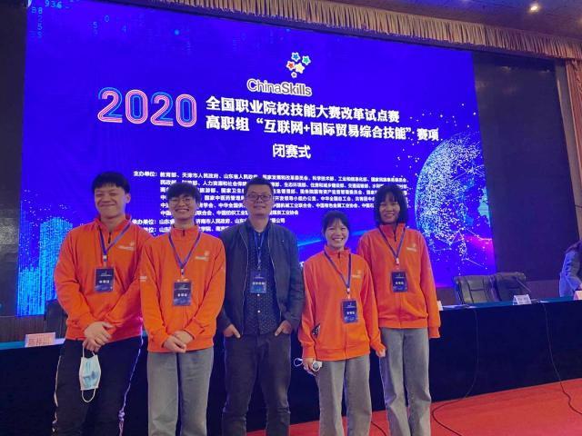 江西外语外贸职业学院荣获互联网+国际贸易综合技能赛项(高职组)团体二等奖