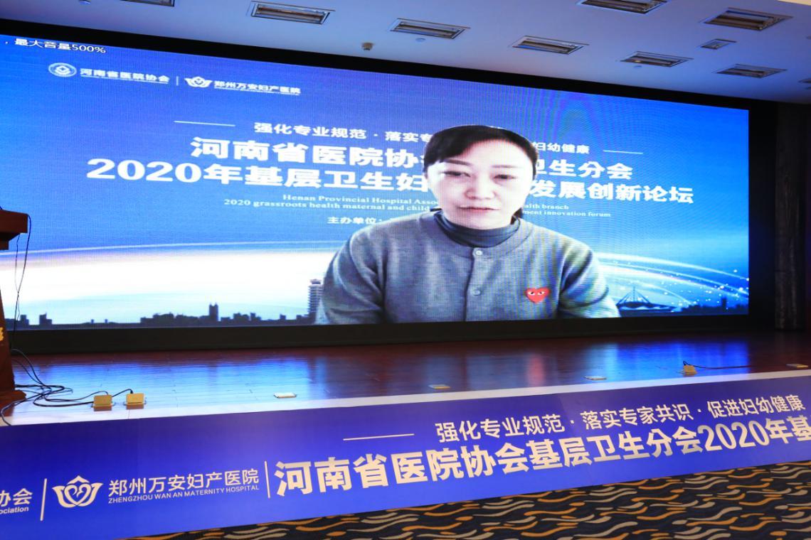 郑州大学第三附属医院副院长任琛琛——《宫腹腔镜手术规范及安全应用》