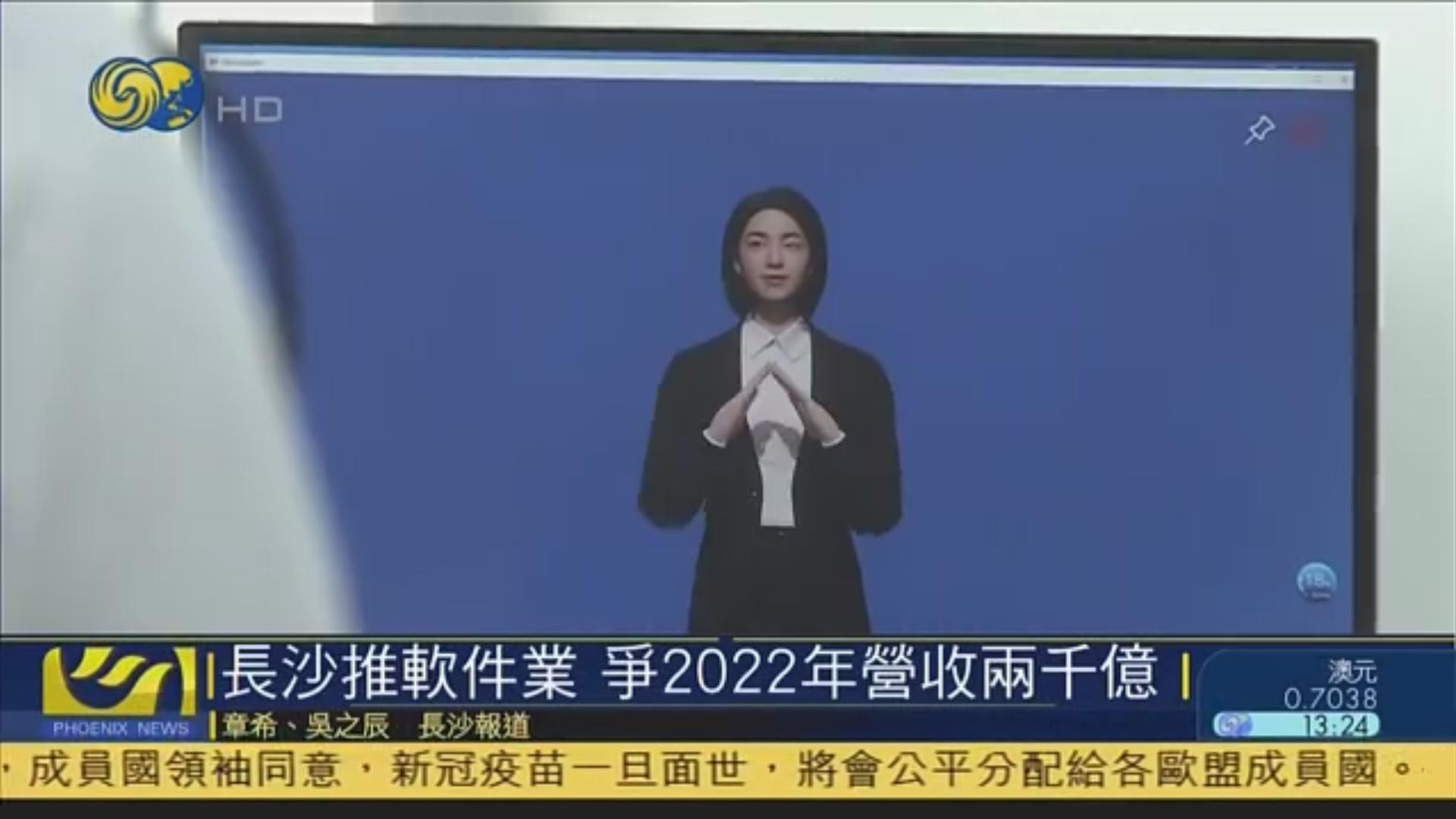 長沙推軟件業 力爭2022年營收兩千億