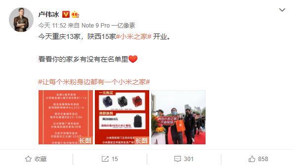 卢伟冰flag开始兑现:渝、陕两地共28家小米之家今天开业