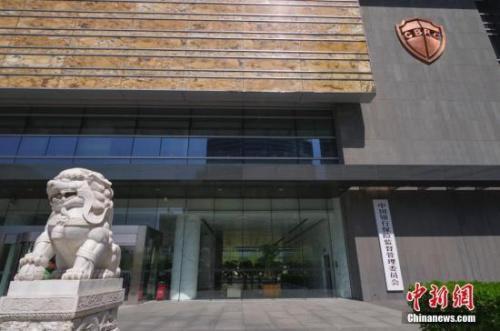 资料图:中国银行保险监督管理委员会。<a target='_blank' href='http://www.chinanews.com/'>中新社</a>记者 贾天勇 摄