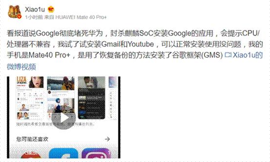 Google应用封杀麒麟SoC 其实是乌龙一场