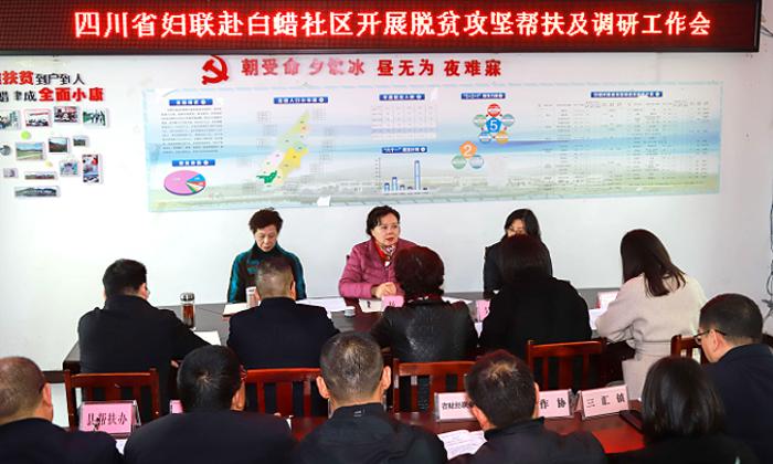 省妇联主席杨娟带队到渠县开展脱贫攻坚帮扶及调研工作