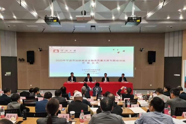 2020年宁波市加快金融高质量发展培训班圆满结束