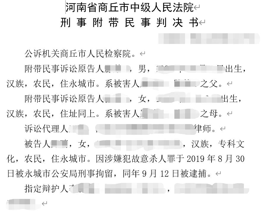 【彩乐园邀请码是多少r12340安全】_女子患产后抑郁把侄子侄女绑车上推下河溺亡,法院判了