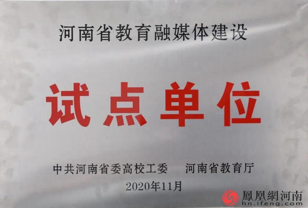 黄河科技学院获批河南省教诲融媒体建树试点单元