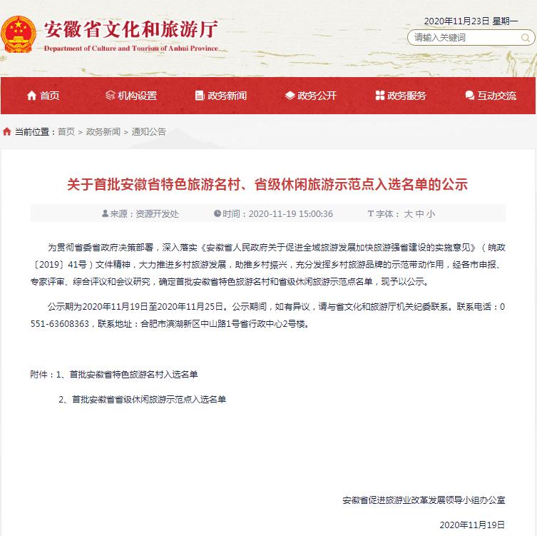 首批安徽省特色旅游名村、省级休闲旅游示范点入选名单公布