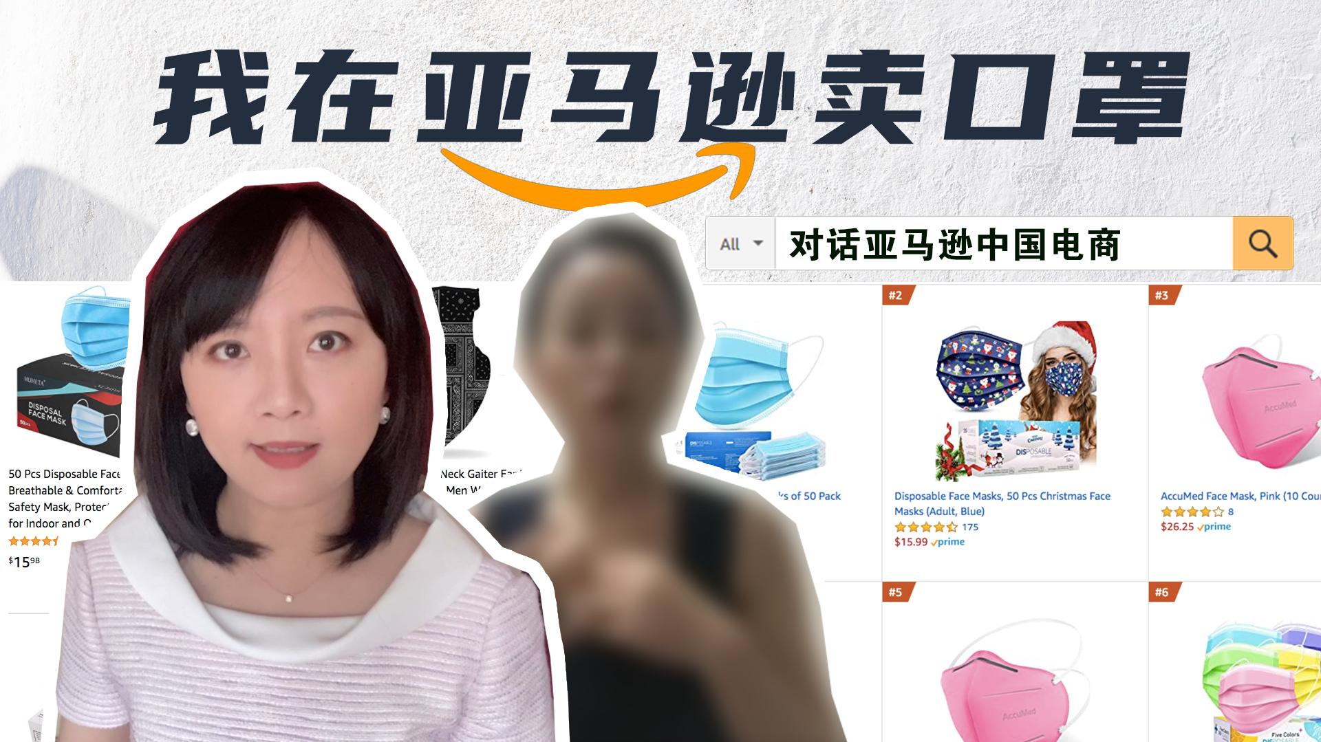 """亚马逊中国电商:在美国卖口罩太焦虑,不是暴富就是""""暴负"""""""
