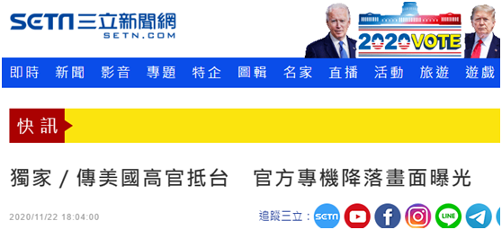 """台湾""""三立新闻网""""报道截图"""