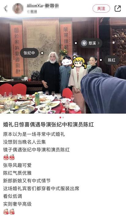 51岁陈红参加中式婚礼,生图美貌依旧,张纪中也在场 八卦 第1张