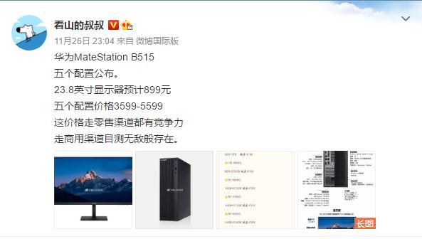 无敌般存在?华为MateStation B515台式机曝光:五种配置、3599-5599元