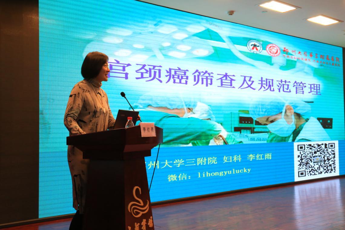 郑州大学第三附属医院妇科主任李红雨——《宫颈癌筛查及规范管理》