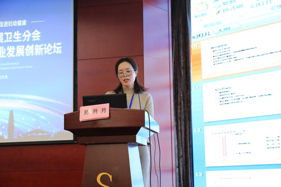 郑州万安妇产医院妇科主任陈月月——《避孕棒皮下埋置技术的临床应用》
