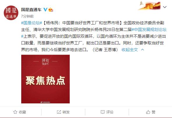 杨伟民:中国要当好世界工厂和世界市场