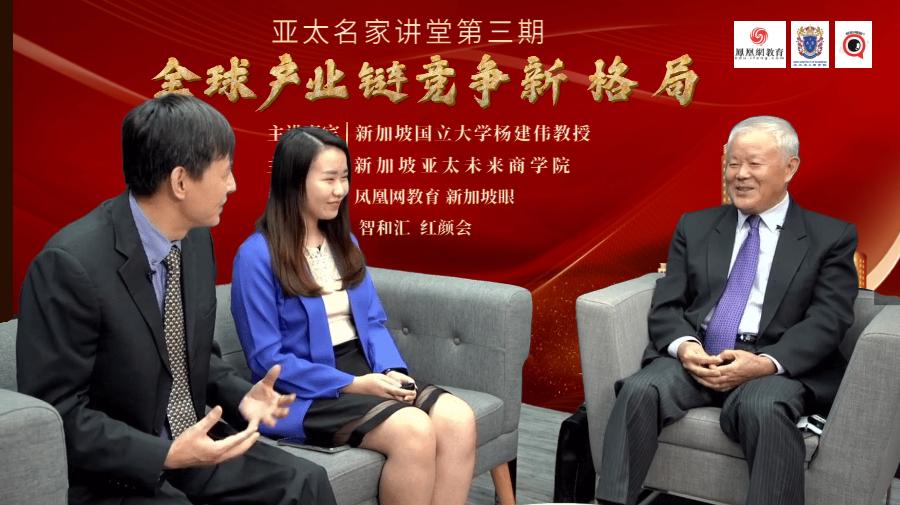 杨建伟教授与主持人、嘉宾围绕全球产业链新格局进行热烈探讨