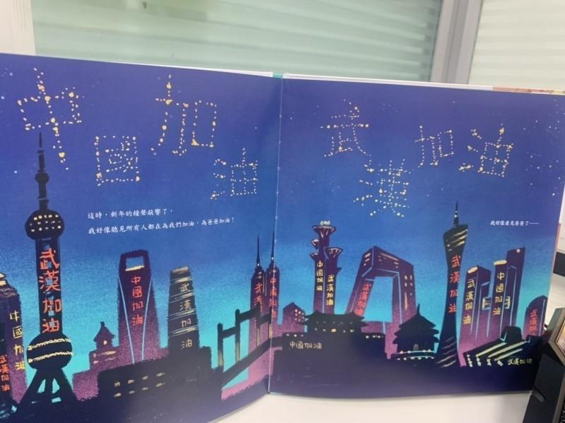 """【易币网】_大陆童书写""""中国加油,武汉加油"""",遭绿媒上纲上线,在台遭下架"""
