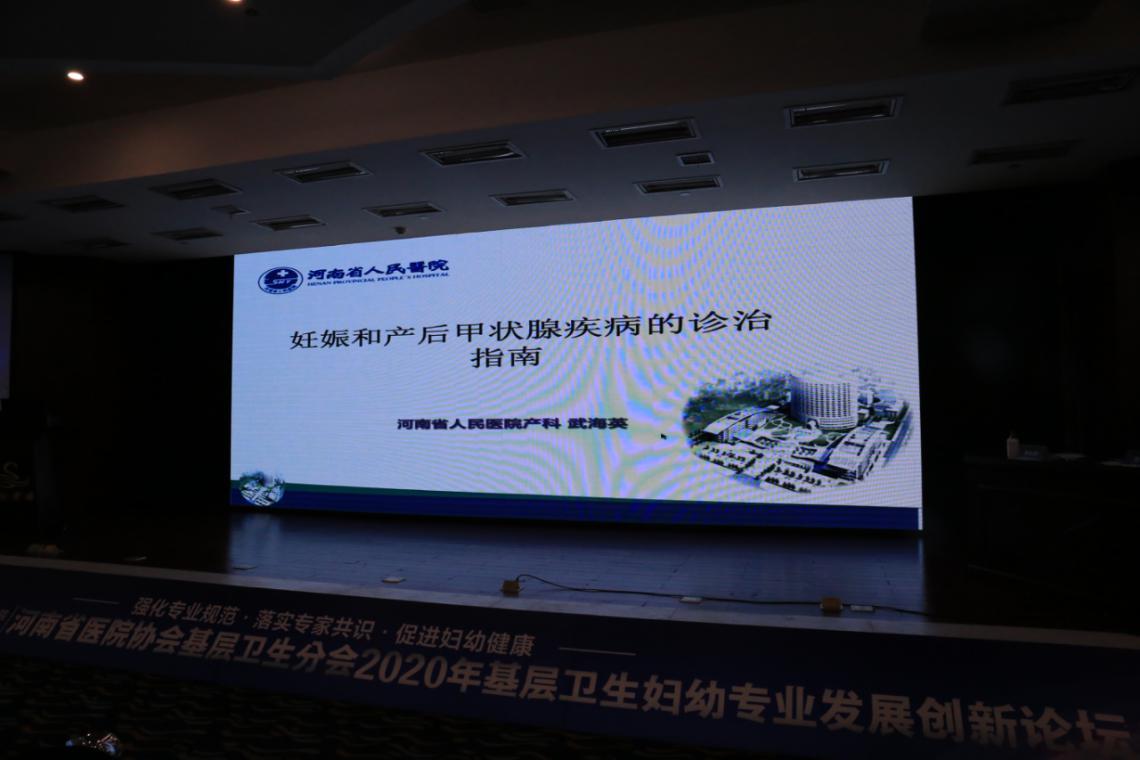 河南省人民医产科主任武海英——《妊娠合并甲状腺疾病的管理》