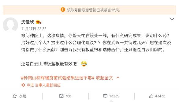 女演员沈佳欣微博质疑钟南山被指恶意营销 遭禁言15天