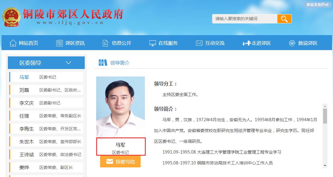铜陵市委原秘书长马军已调任郊区区委书记(图/简历)