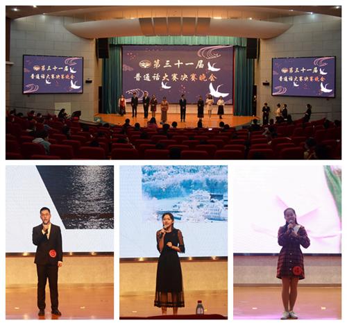 合肥学院举办第三十一届普通话大赛