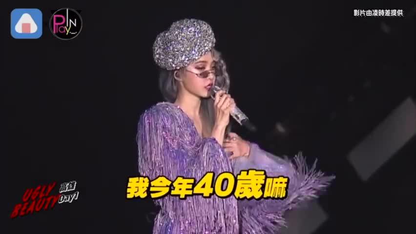 蔡依林谈年龄不避讳:40岁是个很棒的年纪