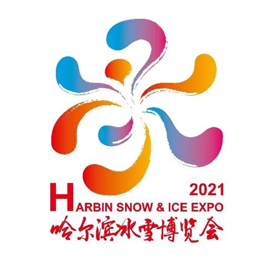 2021哈尔滨冰雪博览会logo正式发布