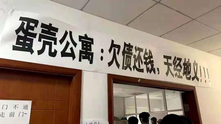 贴在墙上的要求退还租金的条幅,图片来源于网络