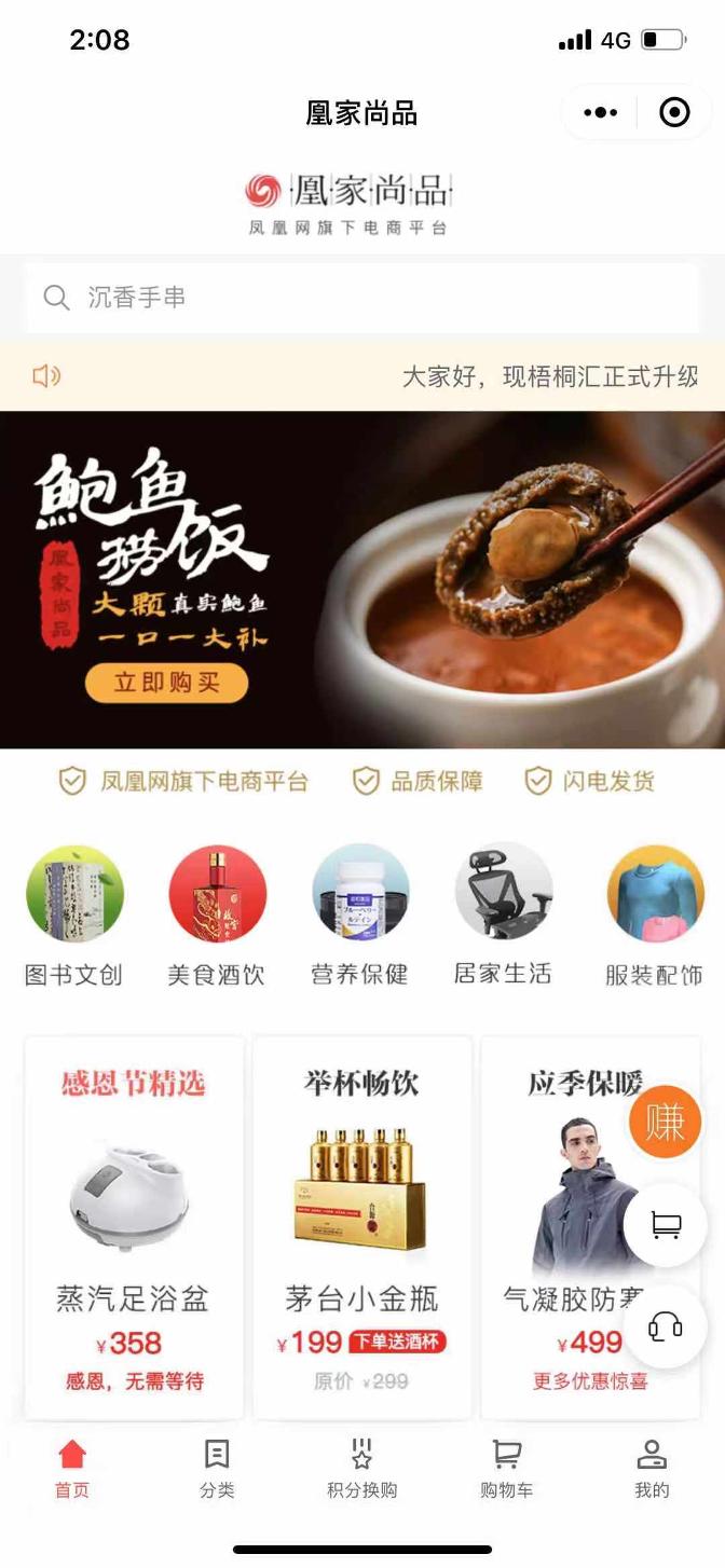 (图注:凰家尚品网上商城)