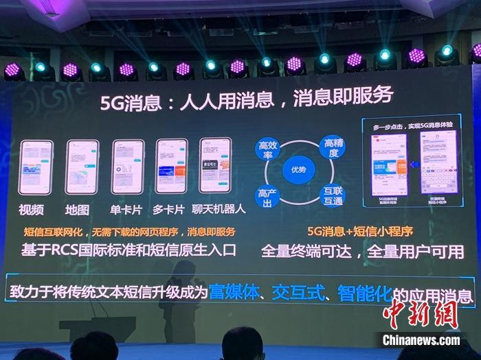 5G消息正在推进中。<a target='_blank' href='http://www.chinanews.com/' >中新网</a> 吴涛 摄
