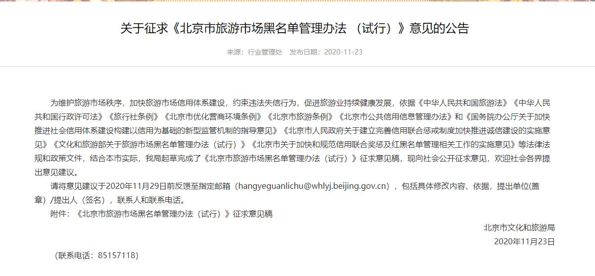 """北京市文旅局发文:""""7类情形""""拟被列入旅游市场黑名单"""