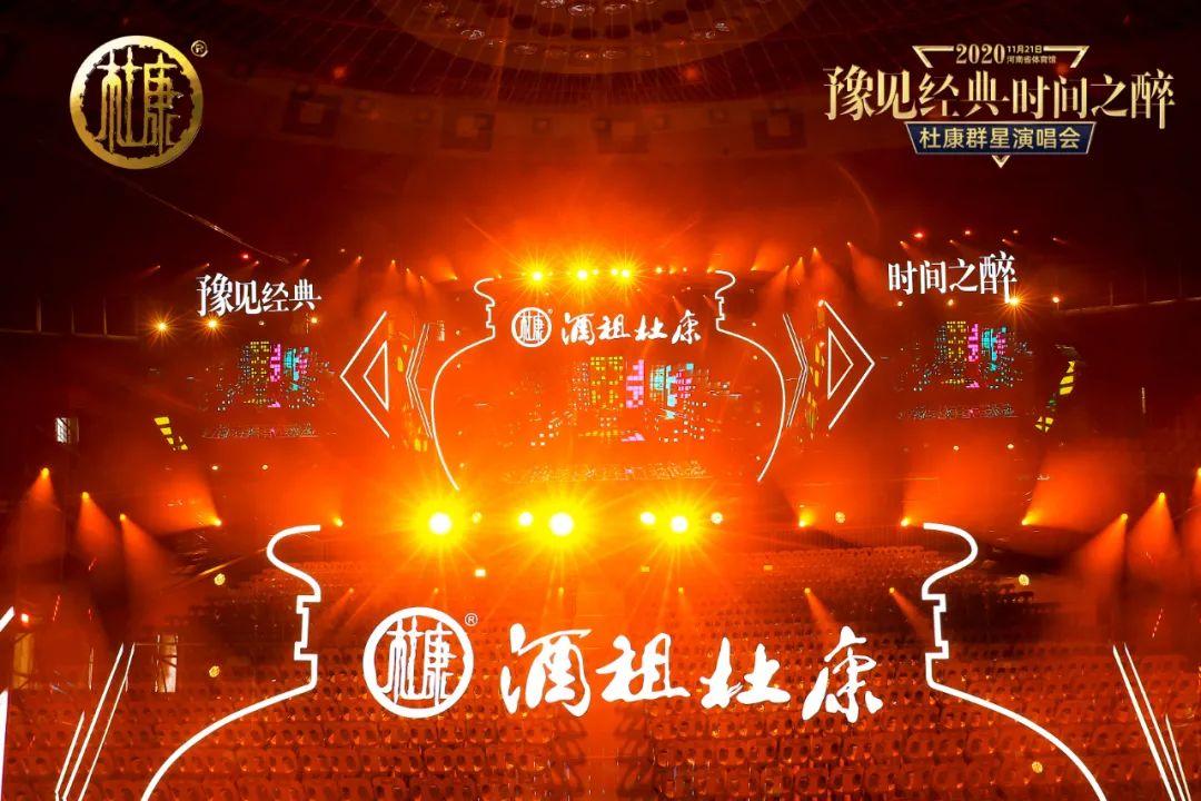 """超燃!豫见经典 带你直击""""2020杜康群星演唱会""""现场!"""