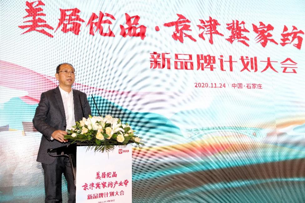 11月24日,河北省商务厅副厅长卢建在京津冀家纺产业带新品牌计划大会上表示,希望拼多多帮助河北企业拼质量、拼物美价廉、拼品牌。(摄影:杨子)