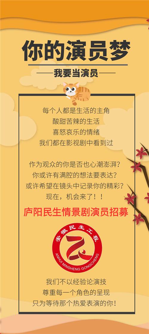 """演员招募令!庐阳民生实现你的""""演员""""梦想!"""