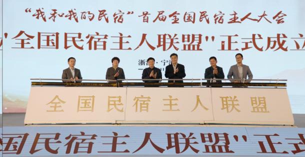 """""""我和我的民宿""""首届全国民宿主人大会在宁波成功举办"""