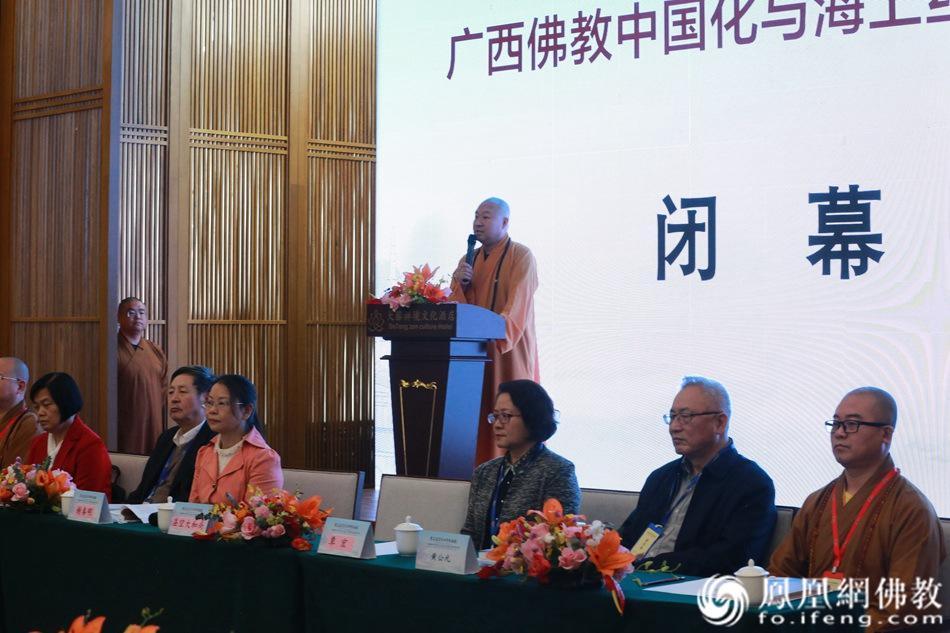 广西佛教协会副会长、贵港市政协副主席湛空法师致闭幕辞(图片来源:凤凰网佛教)