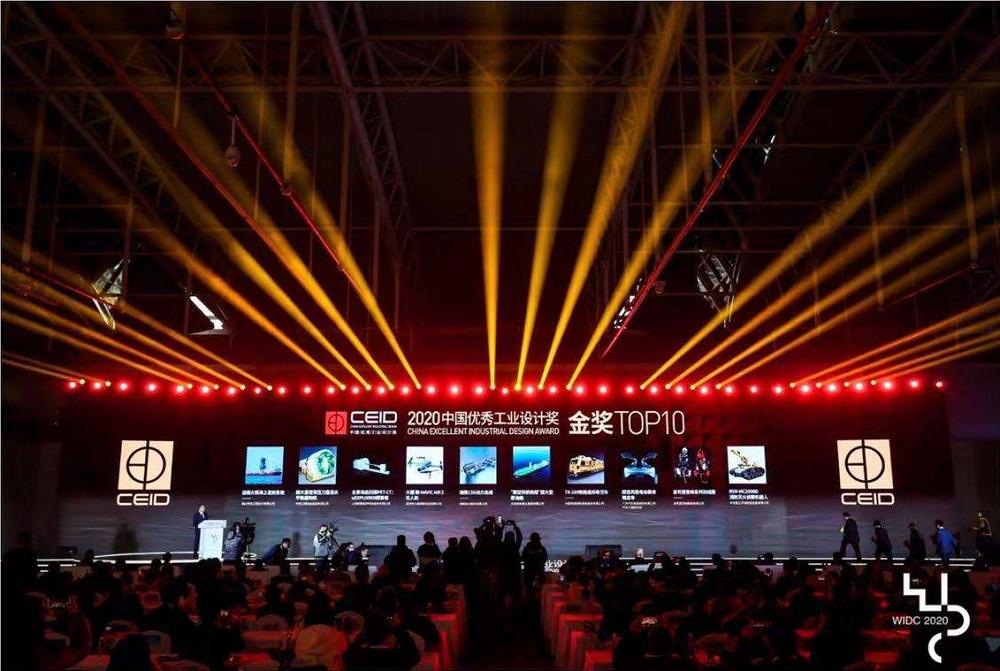 2020世界工业设计大会、中国优秀工业设计奖颁奖典礼在烟台召开