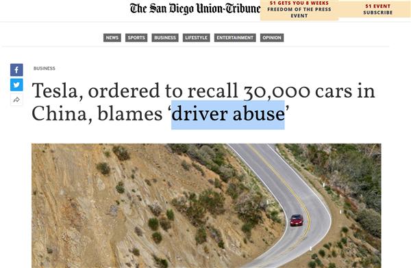 断轴召回是中国车主驾驶失误?美国对特斯拉前悬架展开调查