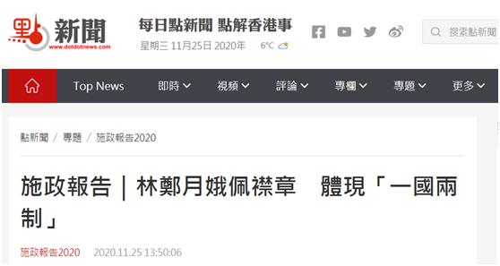 """香港""""点新闻""""报道截图"""