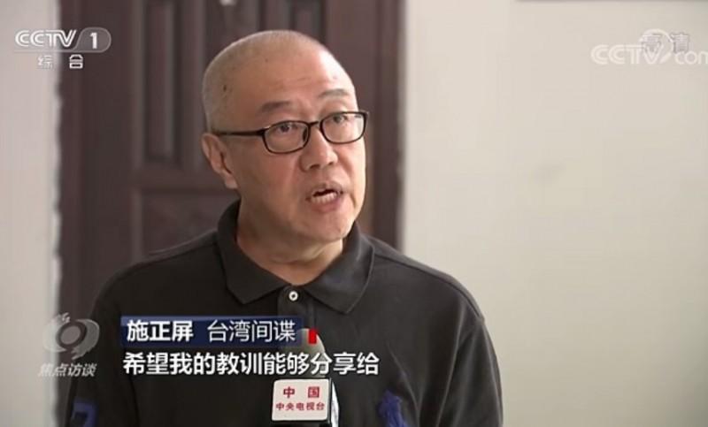 国台办:台湾间谍施正屏在大陆获刑四年