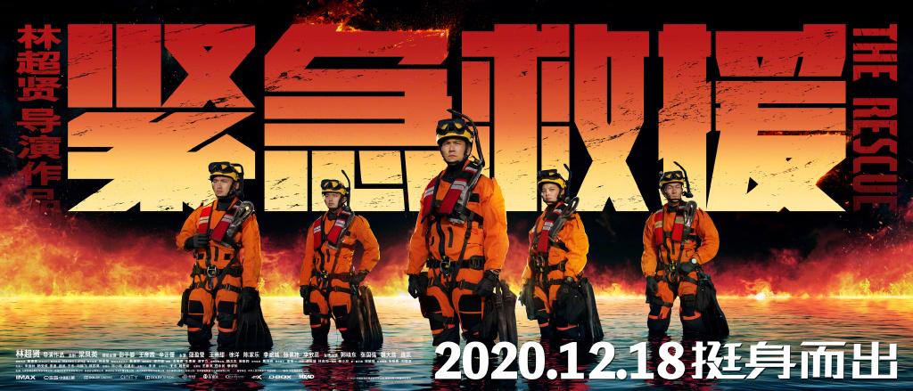电影《紧急救援》提档至12月18日,退出春节档大战