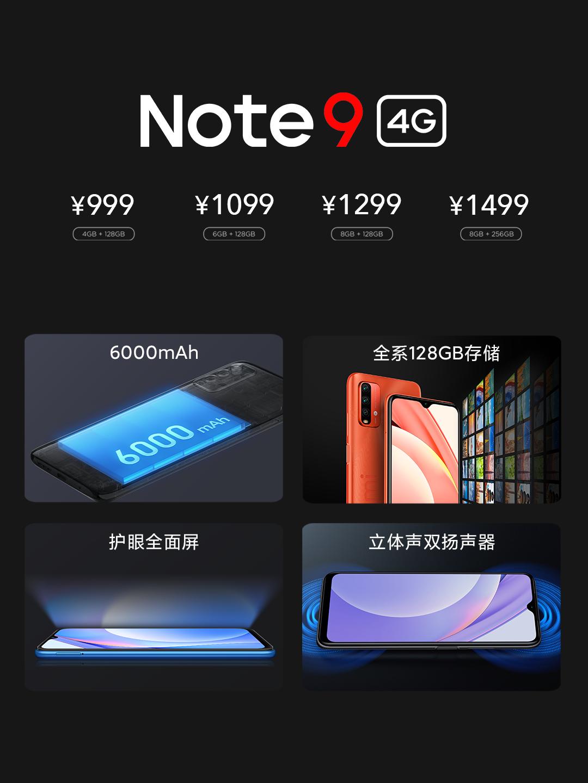 Redmi发布Note 9系列三款手机 售价覆盖999元至1599元插图(2)