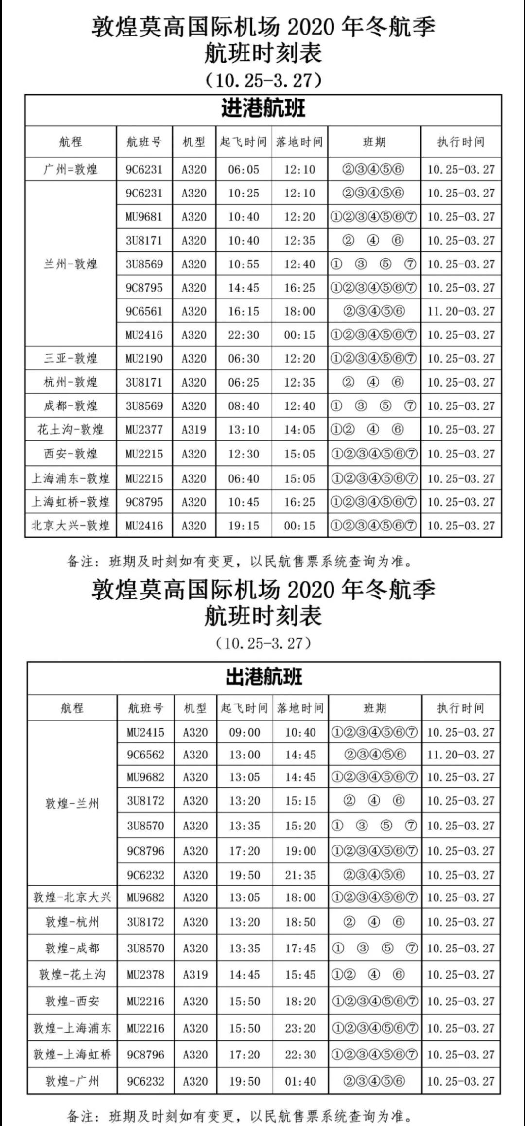 敦煌莫高机场最新航班安排表(7787741)-20201122122525.jpg