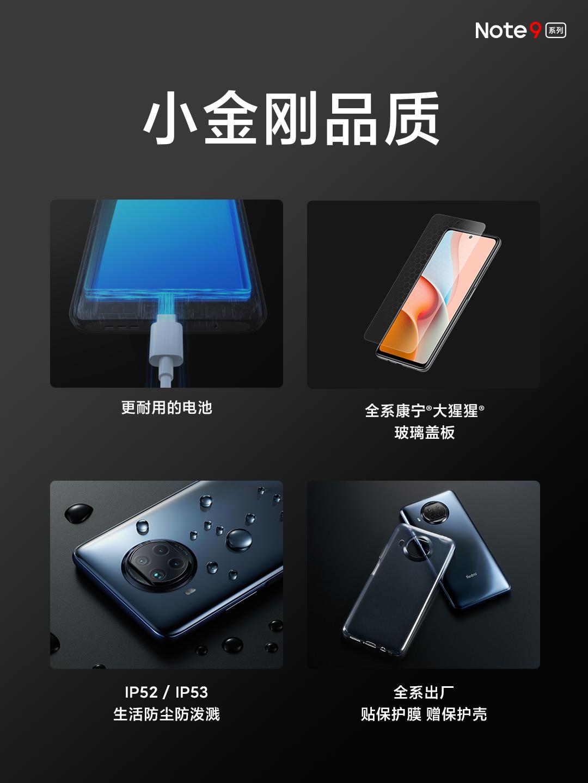 Redmi发布Note 9系列三款手机 售价覆盖999元至1599元插图(3)