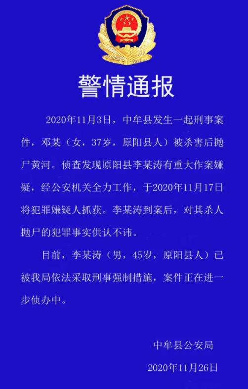 河南原阳一女纪委书记被杀害抛尸黄河 嫌疑人已被抓