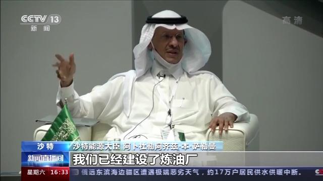沙特能源大臣中国经济复苏对全球意义重大 热点资讯 第1张