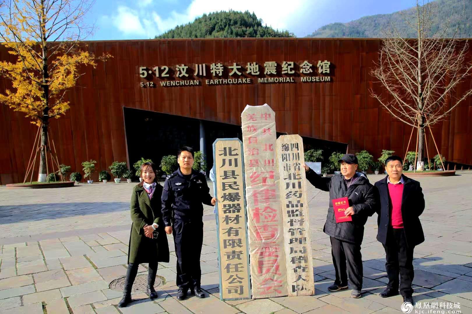 5.12地震时做担架标牌被列为省级文物无偿捐赠