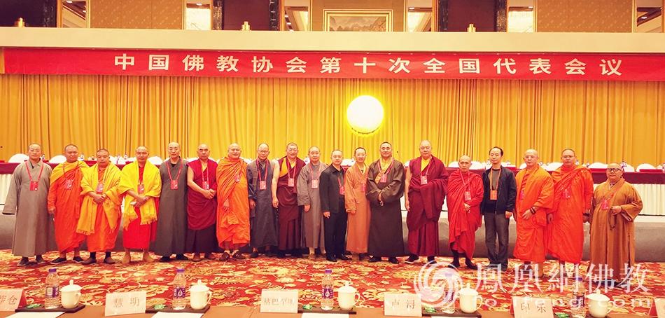 云南省佛教协会代表(图片来源:凤凰网佛教)