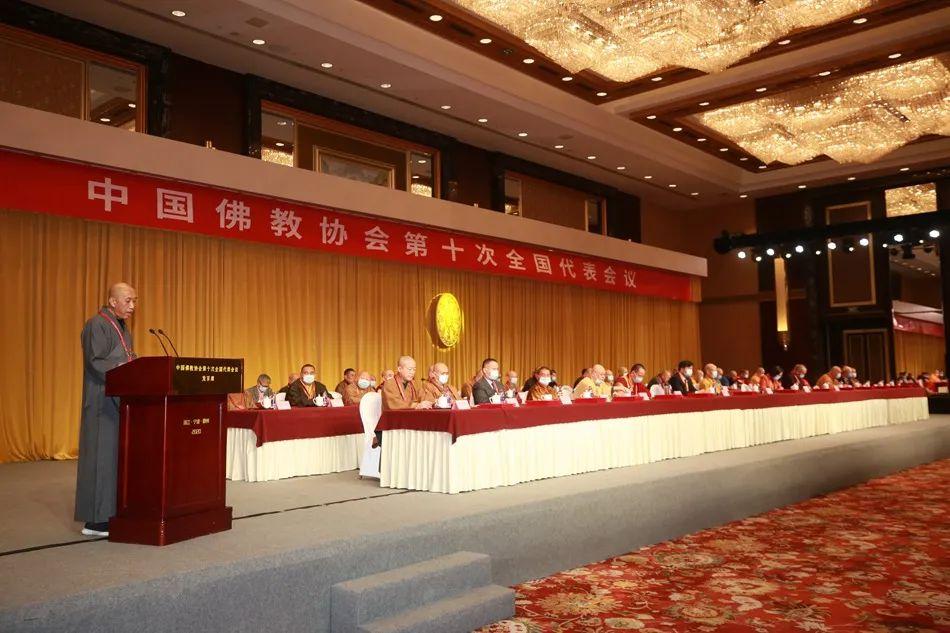 中国佛教协会副会长怡藏法师作大会发言