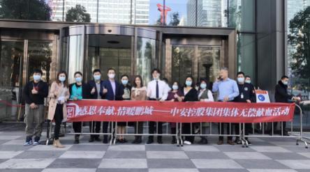 感恩奉献,情暖鹏城,中安控股集团集体无偿献血活动20201202(1)415.png